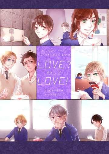 LOVE ? LOVE ! -Ⅱ