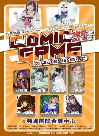 Comic Game 01 芜湖冬日祭
