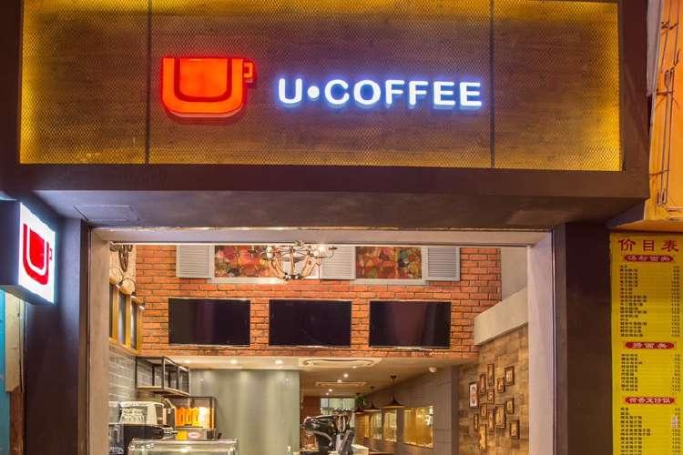 Ucoffee 音游主题咖啡厅