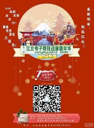江北动漫1.5圣诞特别祭
