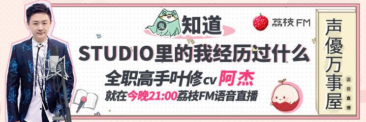 荔枝FM声优万事屋