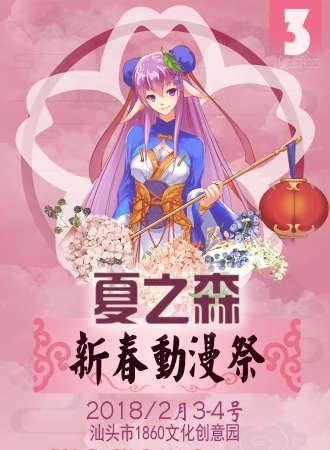 2018夏之森新春动漫祭