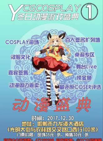 YCG冬日动漫游戏盛典
