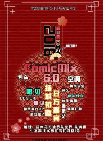 2018扬州COMICMIX6.0梅月祭