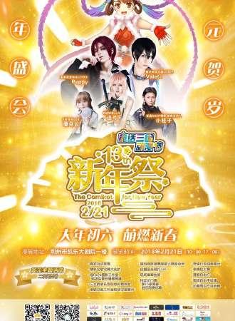 第13届童话三国动漫新年祭
