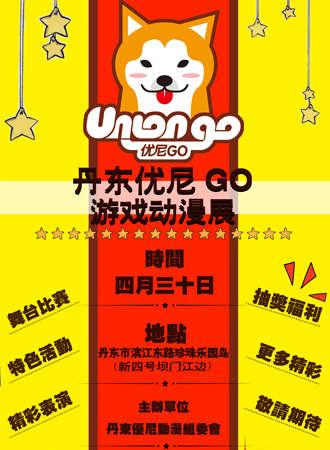 第三届丹东优尼GO游戏动漫展