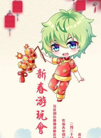 非凡动漫游戏嘉年华7.0之新春游玩会