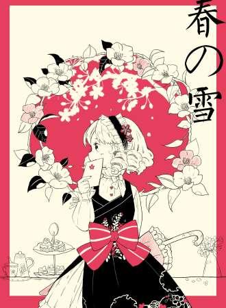 洛小圈武汉【春の雪】新春茶会