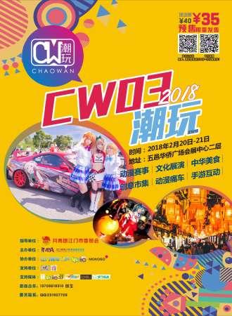 Cw03潮玩文化节