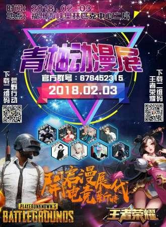 第一届福州青柚漫展