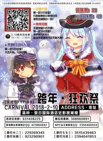 温岭2.10跨年狂欢祭
