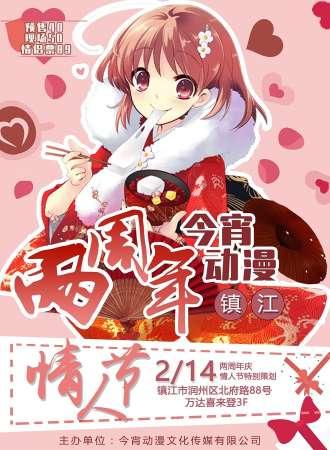 镇江今宵动漫游戏展---冬之章