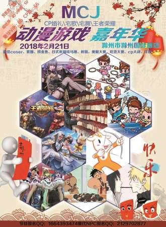 MCJ动漫嘉年华—滁州