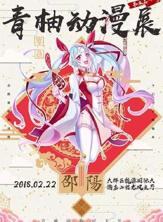 2018邵阳青柚动漫展