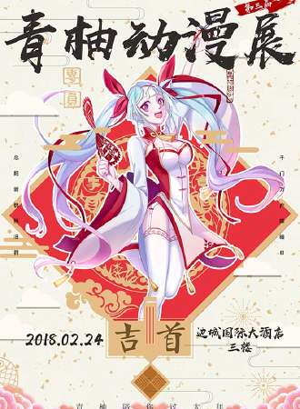 2018吉首青柚动漫展