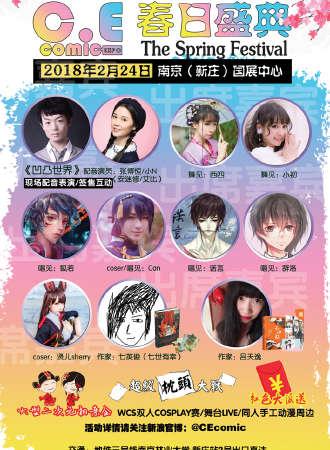 南京CEcomic春日盛典
