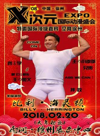 徐州X次元EXPO国际动漫盛会