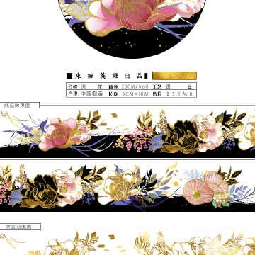 烫金和纸胶带-流花