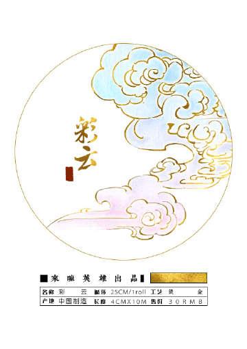 烫金和纸胶带-彩云