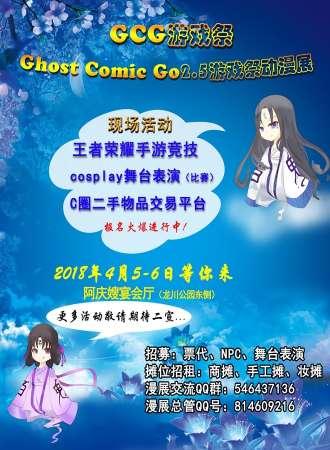 GCG游戏祭暨Ghost Comic Go 2.5 游戏动漫展