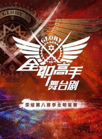 全职高手舞台剧荣耀第八赛季全明星赛——南京站