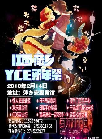 江西萍乡YCE新年祭