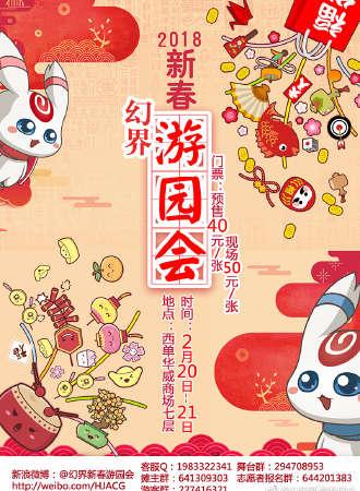 2018新春幻界游园会(延期待定)