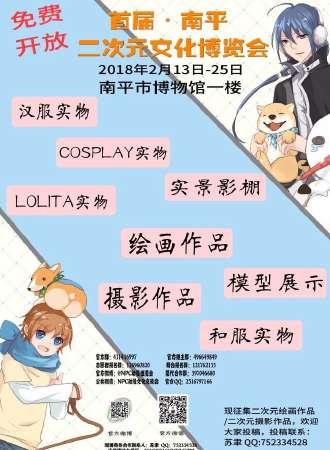 首届南平二次元文化博览会