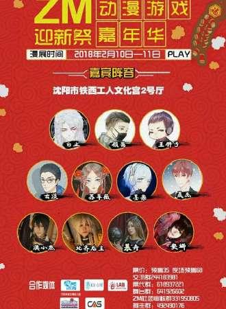 ZM动漫游戏嘉年华迎新祭
