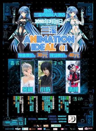 兰溪ANIMATION IDEAL 01动漫游戏展