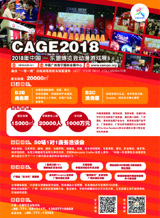 2018年中国—东盟博览会动漫游戏展
