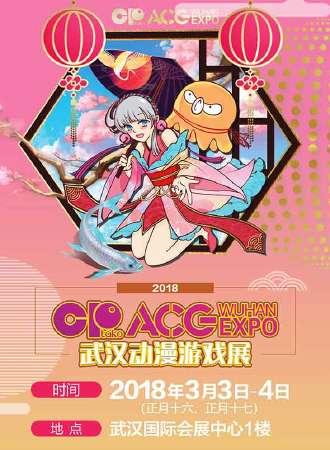 CPtako武汉新年狂欢祭动漫游戏展