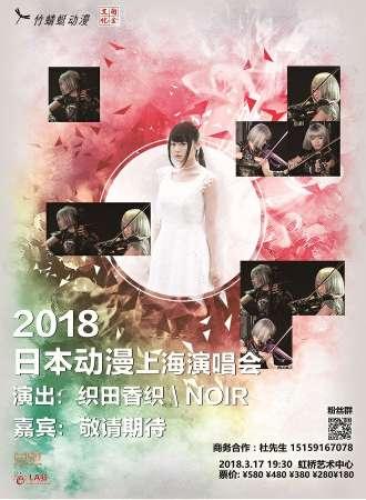 2018日本动漫上海演唱会