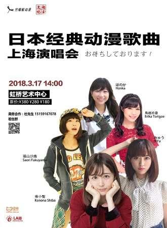 日本经典动漫歌曲-上海演唱会