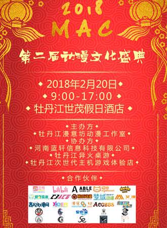 2018·MAC·第二届动漫文化盛典