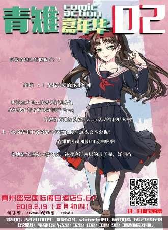 青州青雉嘉年华02