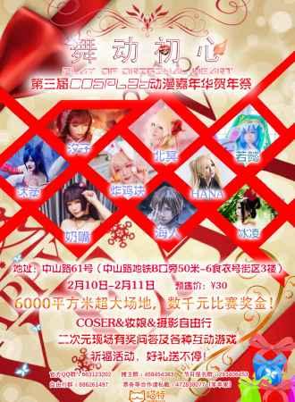 第三届舞动初心Cosplay动漫嘉年华贺年祭