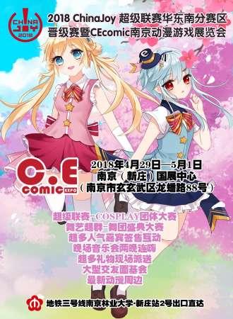 南京CEcomic动漫游戏展暨2018ChinaJoy超级联赛华东南赛区晋级赛