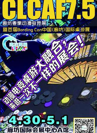 CLCAF7.5-廊坊动漫电竞嘉年华暨首届Boarding Con国际桌游展
