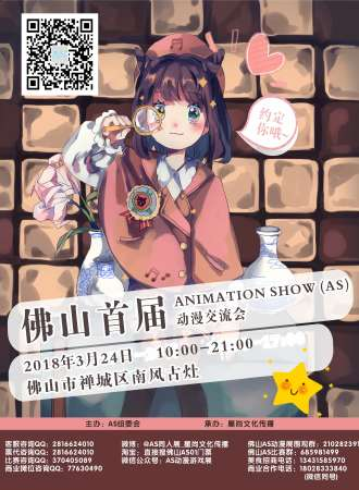 佛山首届ANIMATION SHOW(AS)动漫交流会