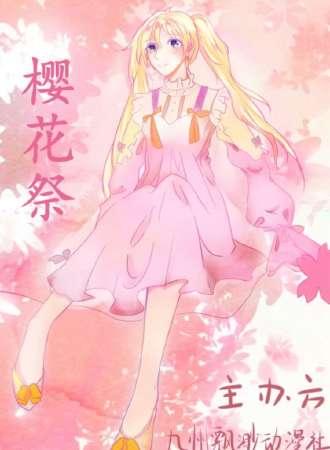 校园樱花祭