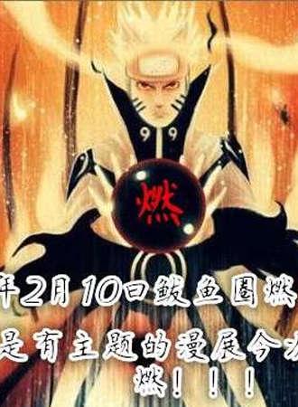 2018鲅鱼圈燃梦冬日祭漫展