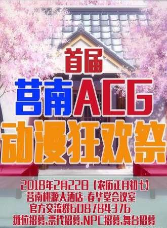 首届莒南ACG动漫狂欢祭