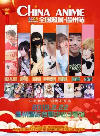 China anime全国巡展 温州站