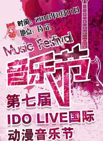 第七届IDO LIVE国际动漫音乐节