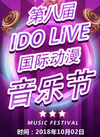 第八届IDO LIVE国际动漫音乐节