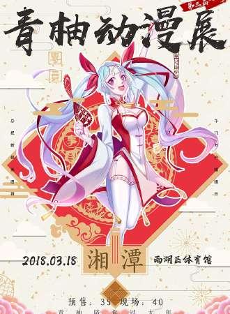 2018湘潭青柚动漫展