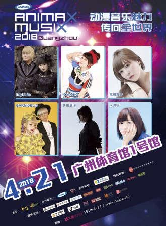 「ANIMAX MUSIX」中国公演「ANIMAX MUSIX 2018 Guangzhou」