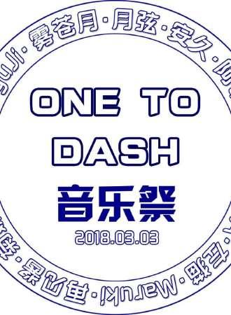 广州OneToDash音乐祭