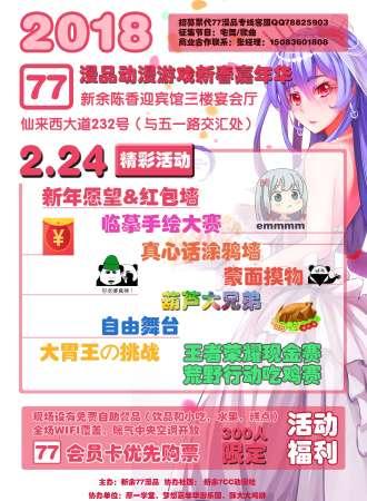 77漫品动漫游戏新春嘉年华